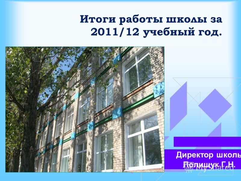 Итоги работы школы за 2011/12 учебный год. Директор школы Полищук Г.Н.