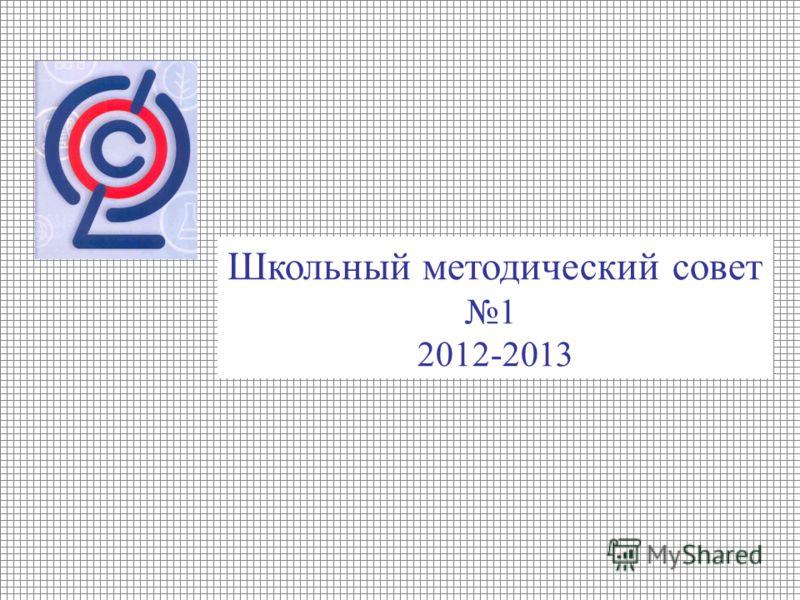 Школьный методический совет 1 2012-2013