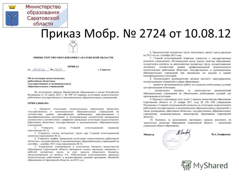 Приказ Мобр. 2724 от 10.08.12