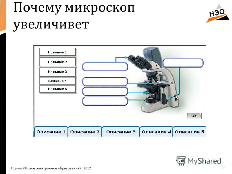Почему микроскоп увеличивет 20 Группа «Новое электронное образование», 2012