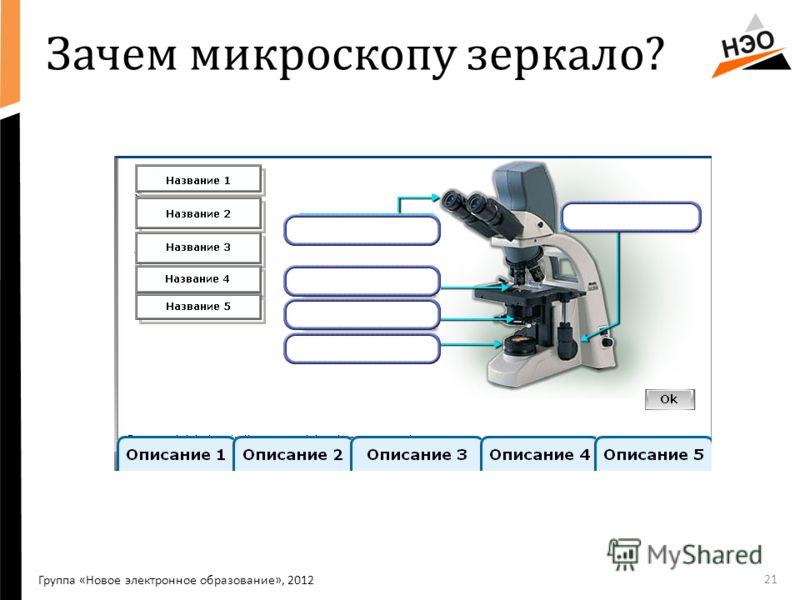 Зачем микроскопу зеркало? 21 Группа «Новое электронное образование», 2012