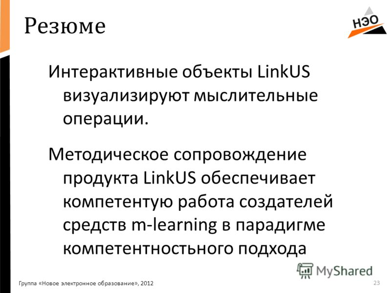 23 Интерактивные объекты LinkUS визуализируют мыслительные операции. Методическое сопровождение продукта LinkUS обеспечивает компетентую работа создателей средств m-learning в парадигме компетентностьного подхода Группа «Новое электронное образование