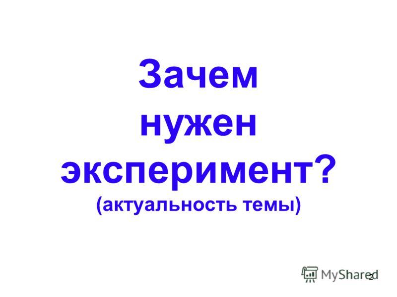 2 Зачем нужен эксперимент? (актуальность темы)