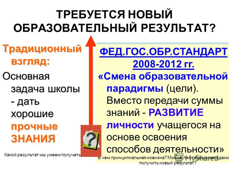3 ГОС.СТАНДАРТ 2004 г.: но и на РАЗВИТИЕ его личности ГОС.СТАНДАРТ 2004 г.: «…ориентация образования не только на усвоение обучающимся определенной суммы знаний, но и на РАЗВИТИЕ его личности» Как меняются требования к результату? Для справки психоло