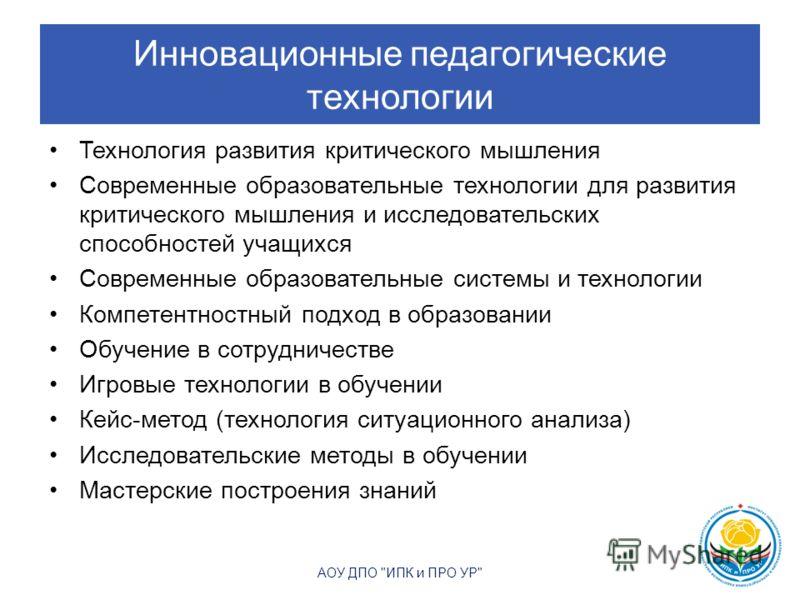Инновационные педагогические технологии 6 АОУ ДПО
