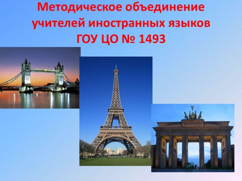 Методическое объединение учителей иностранных языков ГОУ ЦО 1493