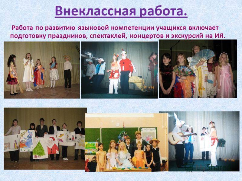 Внеклассная работа. Работа по развитию языковой компетенции учащихся включает подготовку праздников, спектаклей, концертов и экскурсий на ИЯ.
