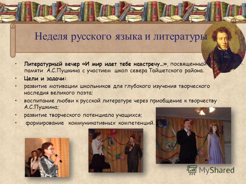 Сценарий сценок по литературе