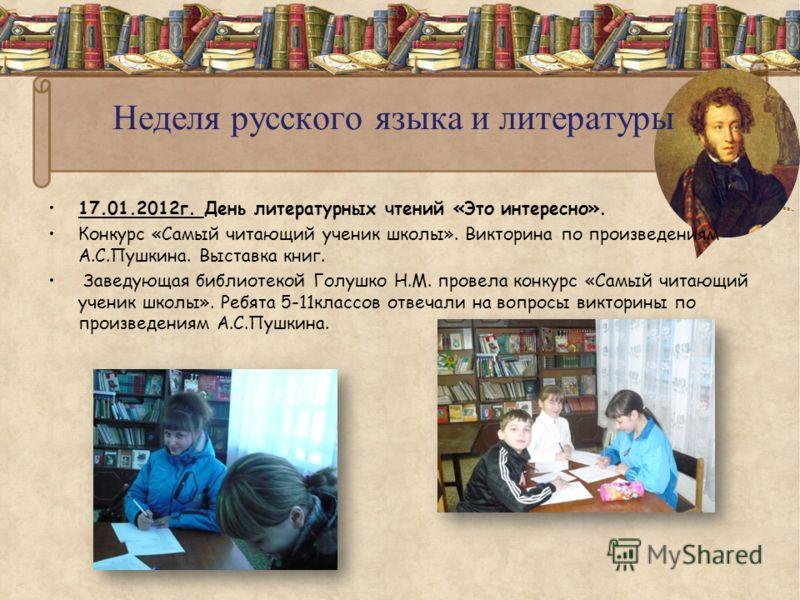 Конкурсы по русскому языку это интересно