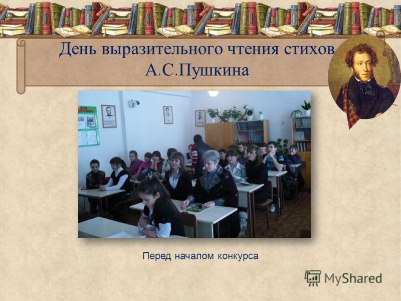 День выразительного чтения стихов А.С.Пушкина Перед началом конкурса
