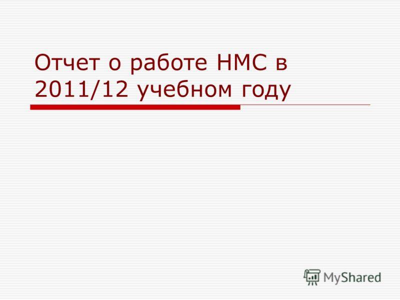 Отчет о работе НМС в 2011/12 учебном году