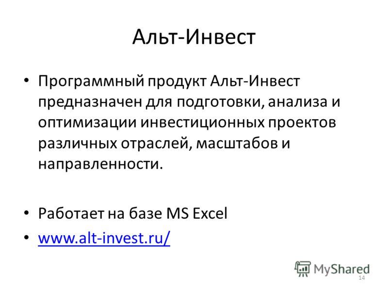 Альт-Инвест Программный продукт Альт-Инвест предназначен для подготовки, анализа и оптимизации инвестиционных проектов различных отраслей, масштабов и направленности. Работает на базе MS Excel www.alt-invest.ru/ 14
