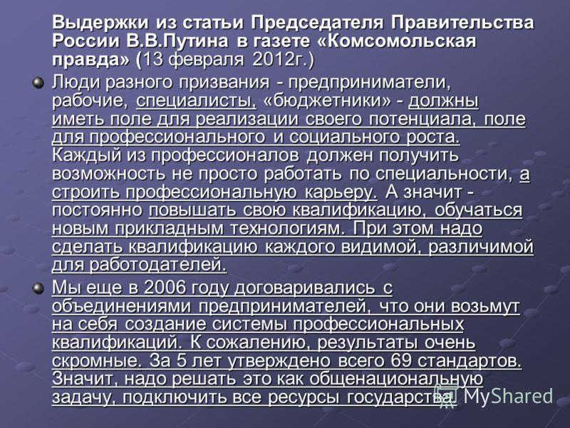 Выдержки из статьи Председателя Правительства России В.В.Путина в газете «Комсомольская правда» (13 февраля 2012г.) Люди разного призвания - предприниматели, рабочие, специалисты, «бюджетники» - должны иметь поле для реализации своего потенциала, пол
