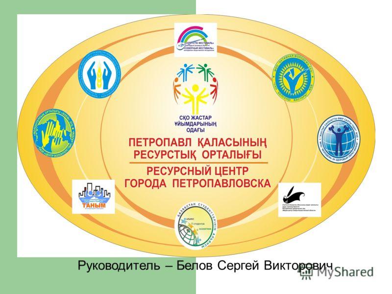 Руководитель – Белов Сергей Викторович