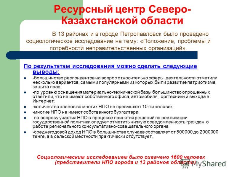 Ресурсный центр Северо- Казахстанской области По результатам исследования можно сделать следующие выводы: -большинство респондентов на вопрос относительно сферы деятельности отметили несколько вариантов, самыми популярными из которых были развитие па