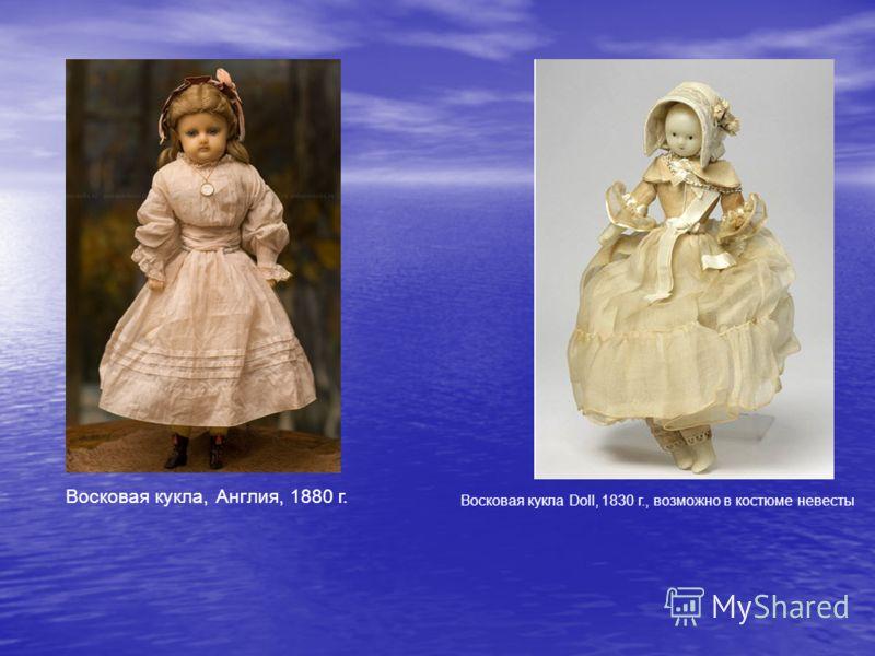 Восковая кукла, Англия, 1880 г. Восковая кукла Doll, 1830 г., возможно в костюме невесты