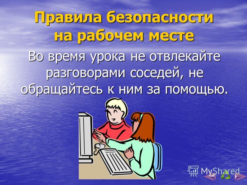 Правила безопасности на рабочем месте Не касайтесь руками и/или острыми металлическими предметами : экрана монитора, разъемов, соединительных кабелей, токоведущих частей аппаратуры.