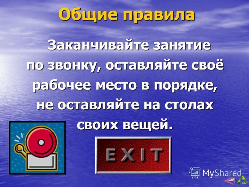 Общие правила Перед началом работы ученик должен убедиться в отсутствии видимых повреждений оборудования на рабочем месте.