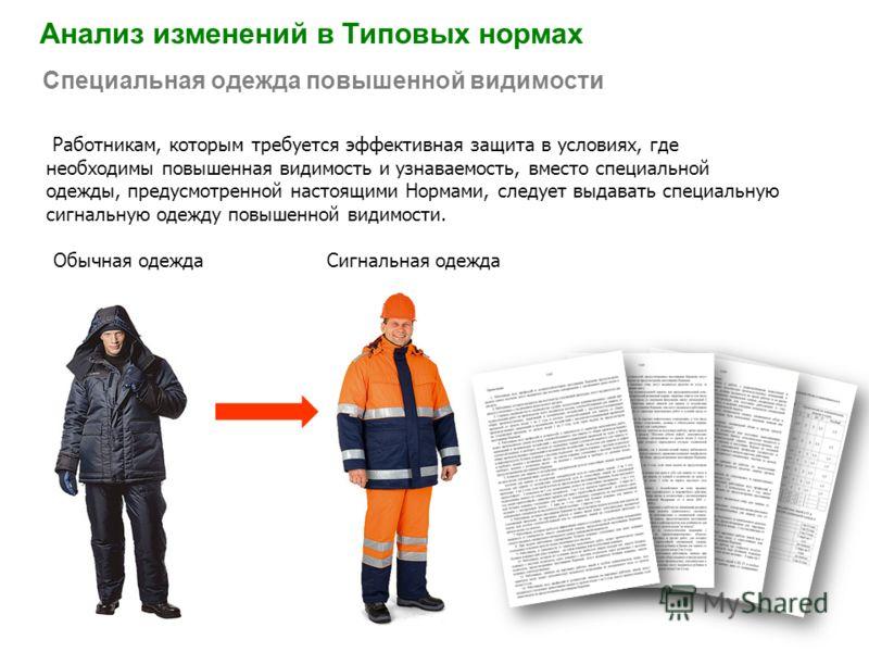 Работникам, которым требуется эффективная защита в условиях, где необходимы повышенная видимость и узнаваемость, вместо специальной одежды, предусмотренной настоящими Нормами, следует выдавать специальную сигнальную одежду повышенной видимости. Анали