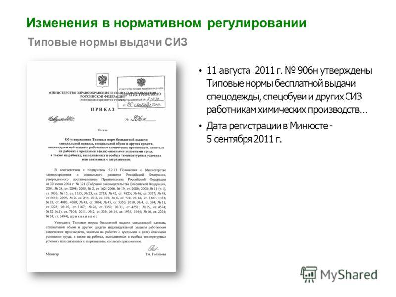 11 августа 2011 г. 906н утверждены Типовые нормы бесплатной выдачи спецодежды, спецобуви и других СИЗ работникам химических производств… Дата регистрации в Минюсте - 5 сентября 2011 г. Изменения в нормативном регулировании Типовые нормы выдачи СИЗ