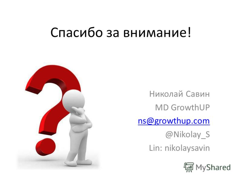 Спасибо за внимание! Николай Савин MD GrowthUP ns@growthup.com @Nikolay_S Lin: nikolaysavin