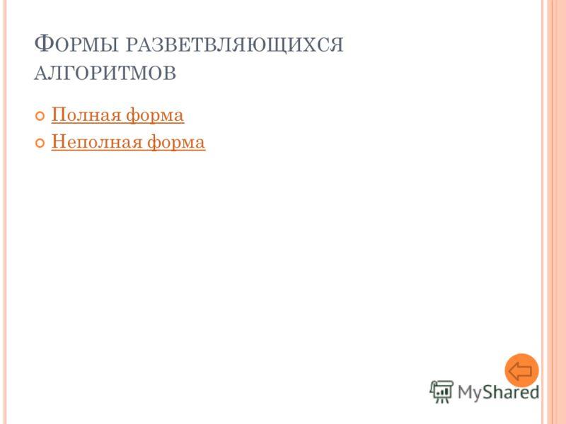 Ф ОРМЫ РАЗВЕТВЛЯЮЩИХСЯ АЛГОРИТМОВ Полная форма Неполная форма