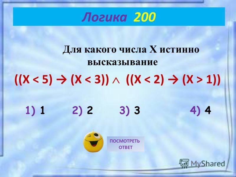 Для какого числа X истинно высказывание ((X 1)) 1) 12) 23) 3 4) 4 ПОСМОТРЕТЬ ОТВЕТ Логика 200