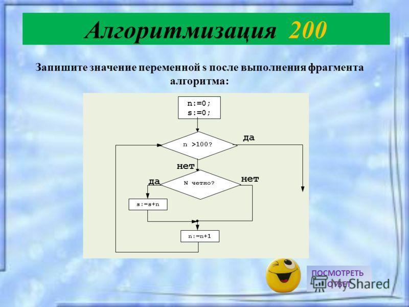 ПОСМОТРЕТЬ ОТВЕТ Алгоритмизация 200 Запишите значение переменной s после выполнения фрагмента алгоритма: n:=0; s:=0; n >100? да нет n:=n+1 да нет N четно? s:=s+n