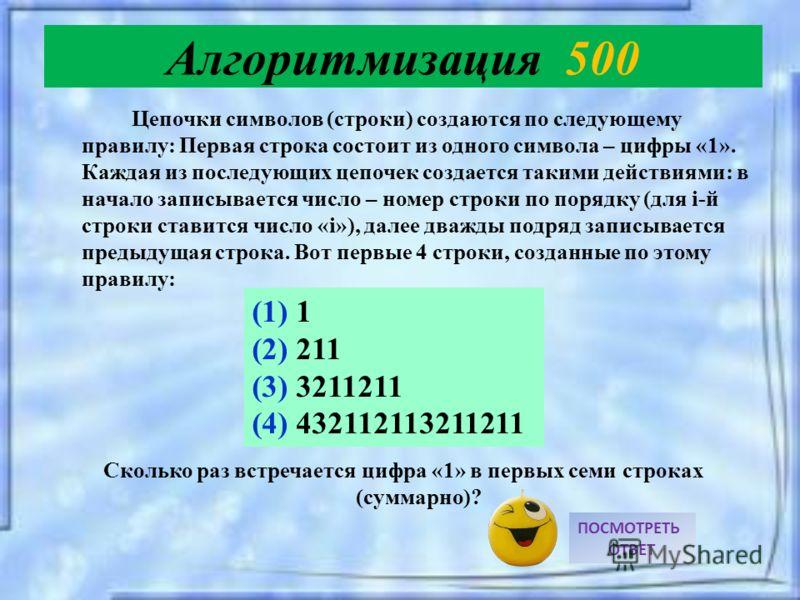 Цепочки символов (строки) создаются по следующему правилу: Первая строка состоит из одного символа – цифры «1». Каждая из последующих цепочек создается такими действиями: в начало записывается число – номер строки по порядку (для i-й строки ставится