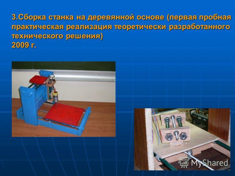 3.Сборка станка на деревянной основе (первая пробная практическая реализация теоретически разработанного технического решения) 2009 г.