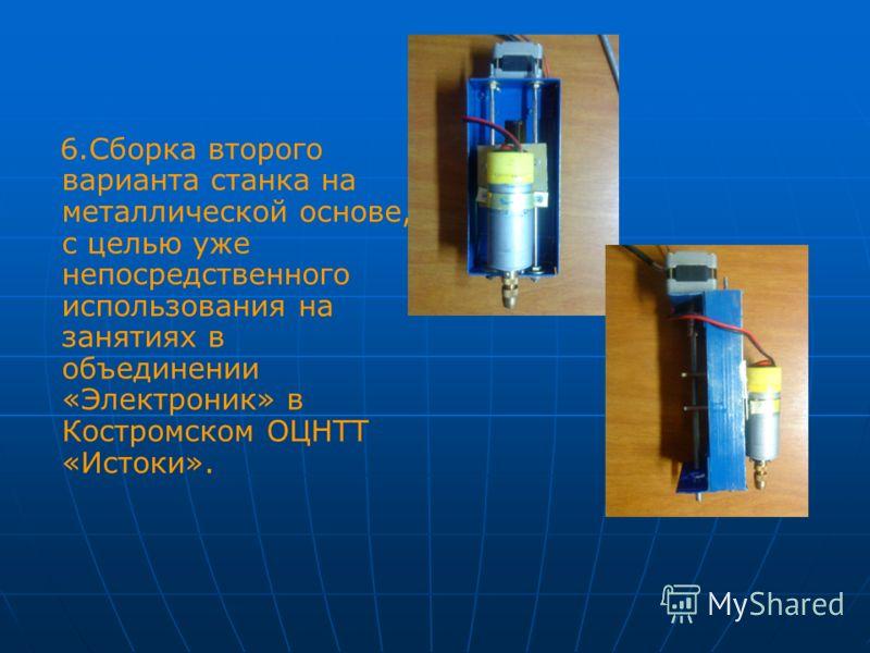 6.Сборка второго варианта станка на металлической основе, с целью уже непосредственного использования на занятиях в объединении «Электроник» в Костромском ОЦНТТ «Истоки».