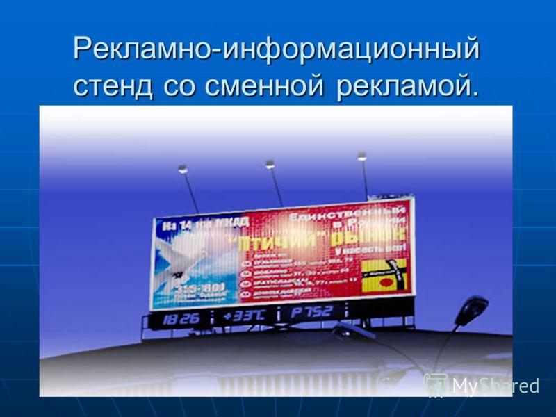 Рекламно-информационный стенд со сменной рекламой. Рекламно-информационный стенд со сменной рекламой