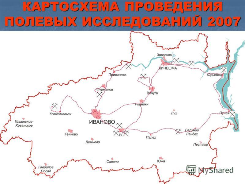 КАРТОСХЕМА ПРОВЕДЕНИЯ ПОЛЕВЫХ ИССЛЕДОВАНИЙ 2007