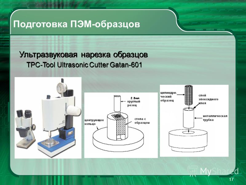 17 Ультразвуковая нарезка образцов TPC-Tool Ultrasonic Cutter Gatan-601 Ультразвуковая нарезка образцов TPC-Tool Ultrasonic Cutter Gatan-601 Подготовка ПЭМ-образцов