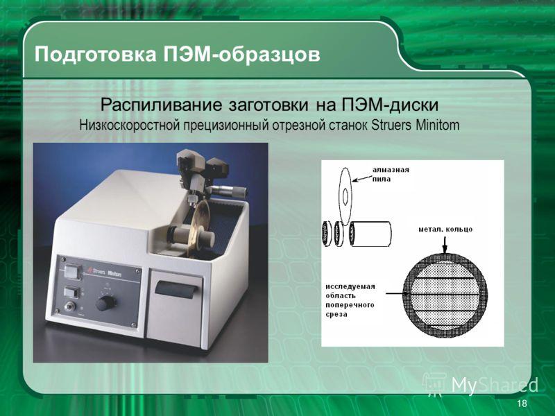 18 Распиливание заготовки на ПЭМ-диски Низкоскоростной прецизионный отрезной станок Struers Minitom Подготовка ПЭМ-образцов