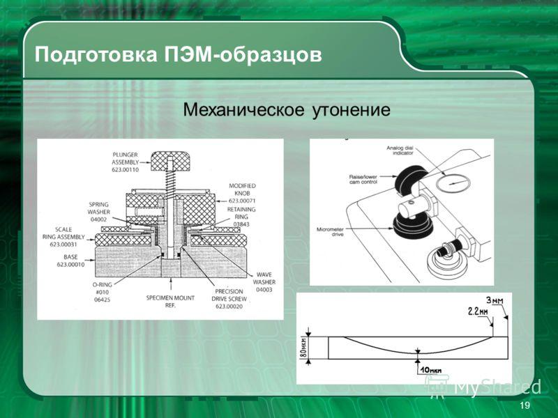 19 Механическое утонение Подготовка ПЭМ-образцов