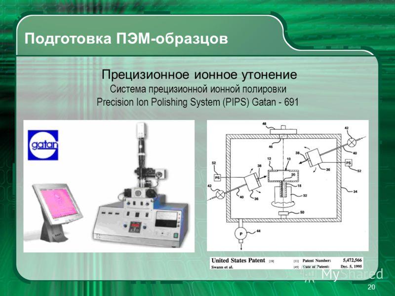 20 Прецизионное ионное утонение Система прецизионной ионной полировки Precision Ion Polishing System (PIPS) Gatan - 691 Подготовка ПЭМ-образцов