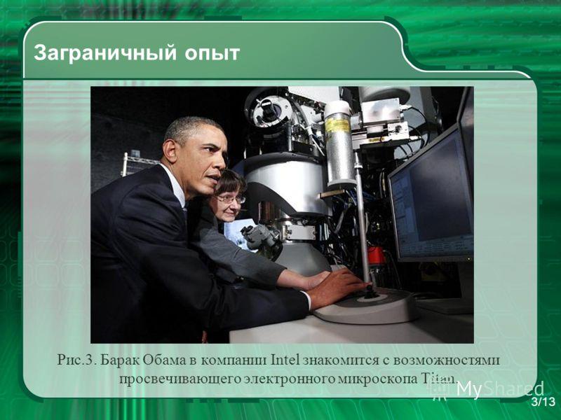 Заграничный опыт Рис.3. Барак Обама в компании Intel знакомится с возможностями просвечивающего электронного микроскопа Titan. 3/13