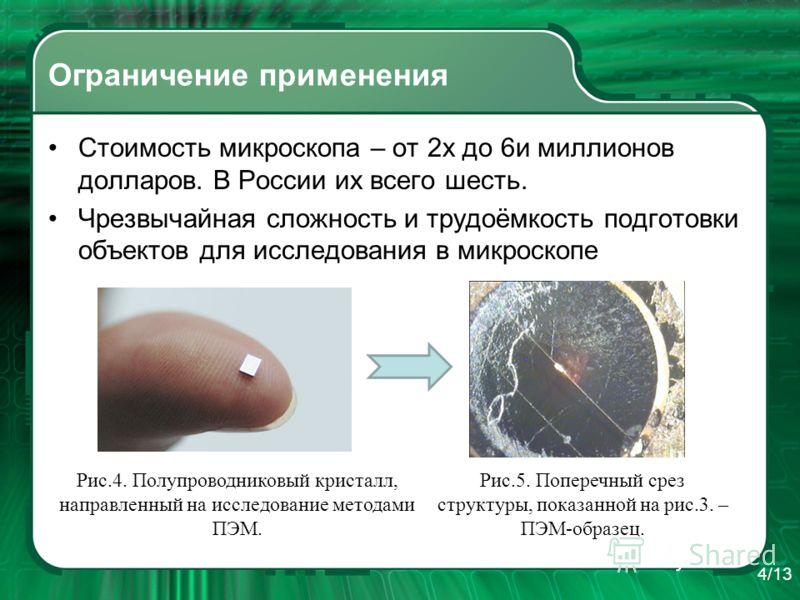Ограничение применения Стоимость микроскопа – от 2х до 6и миллионов долларов. В России их всего шесть. Чрезвычайная сложность и трудоёмкость подготовки объектов для исследования в микроскопе 4/13 Рис.4. Полупроводниковый кристалл, направленный на исс