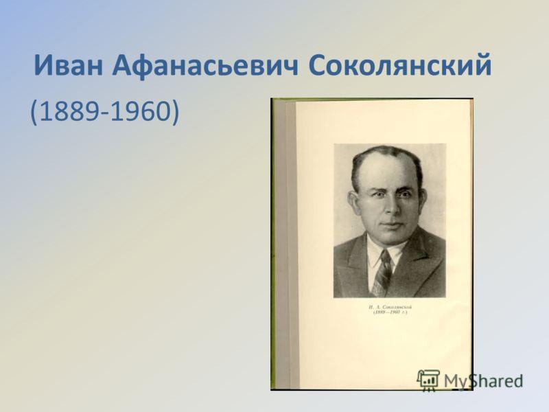 Иван Афанасьевич Соколянский (1889-1960)