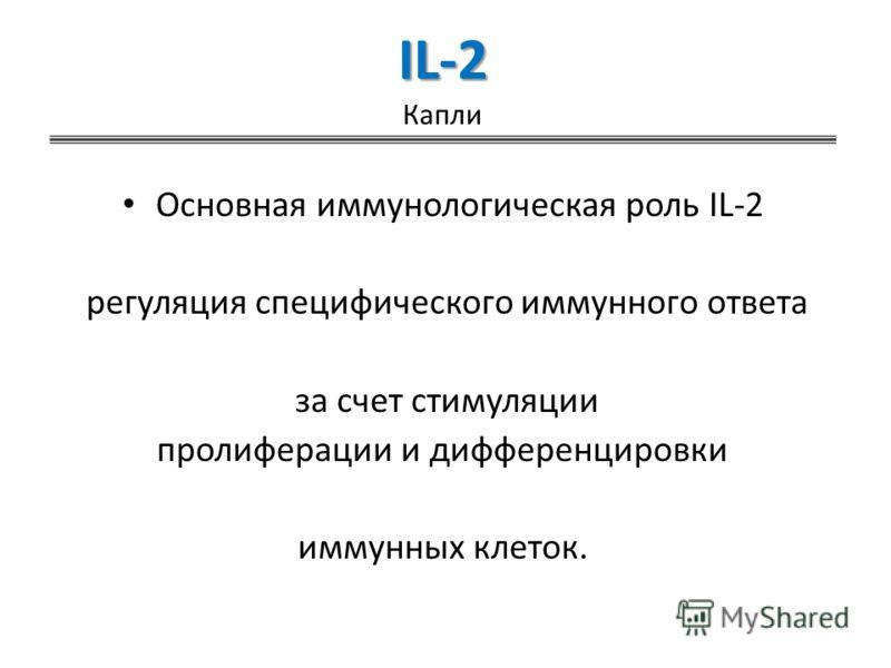 IL-2 IL-2 Капли Основная иммунологическая роль IL-2 регуляция специфического иммунного ответа за счет стимуляции пролиферации и дифференцировки иммунных клеток.