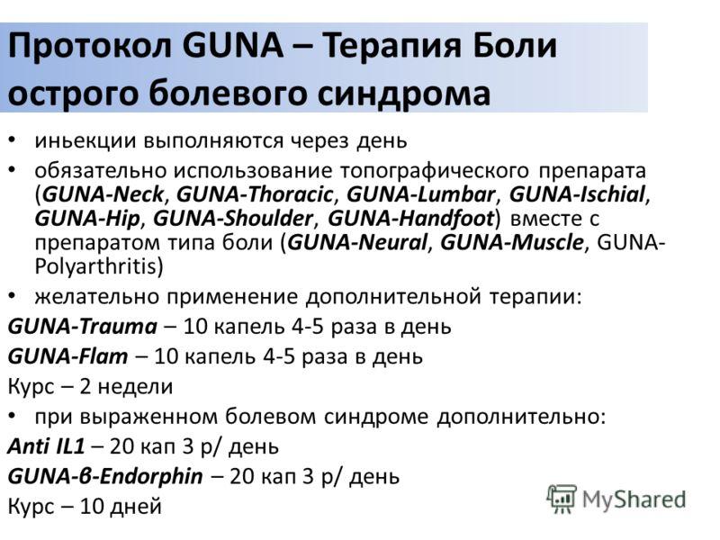 Протокол GUNA – Терапия Боли острого болевого синдрома иньекции выполняются через день обязательно использование топографического препарата (GUNA-Neck, GUNA-Thoracic, GUNA-Lumbar, GUNA-Ischial, GUNA-Hip, GUNA-Shoulder, GUNA-Handfoot) вместе с препара