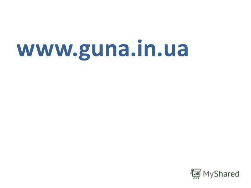 www.guna.in.ua