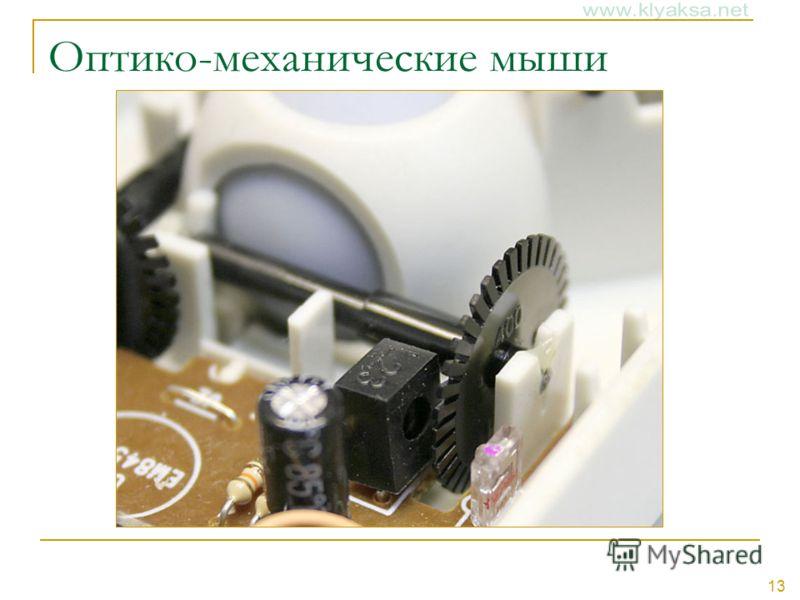 13 Оптико-механические мыши