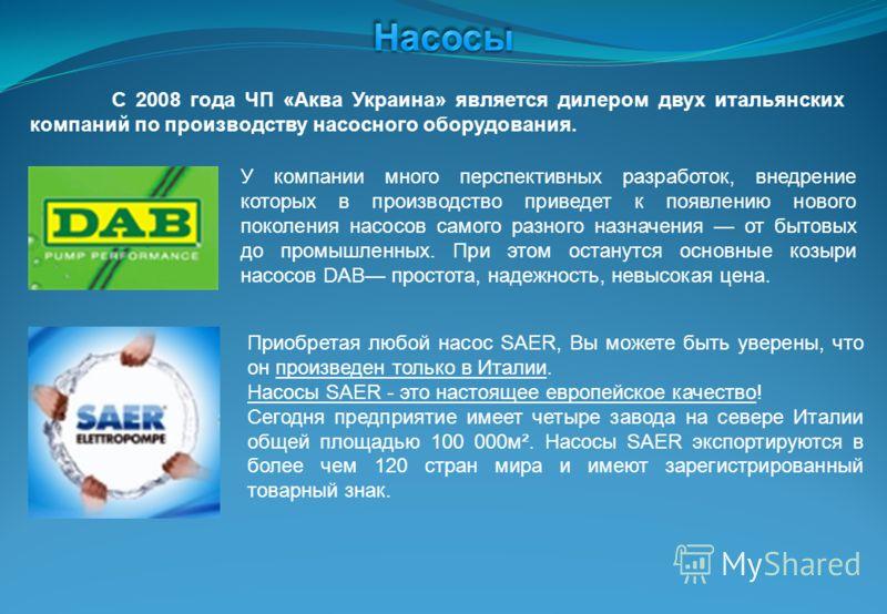 С 2008 года ЧП «Аква Украина» является дилером двух итальянских компаний по производству насосного оборудования. У компании много перспективных разработок, внедрение которых в производство приведет к появлению нового поколения насосов самого разного