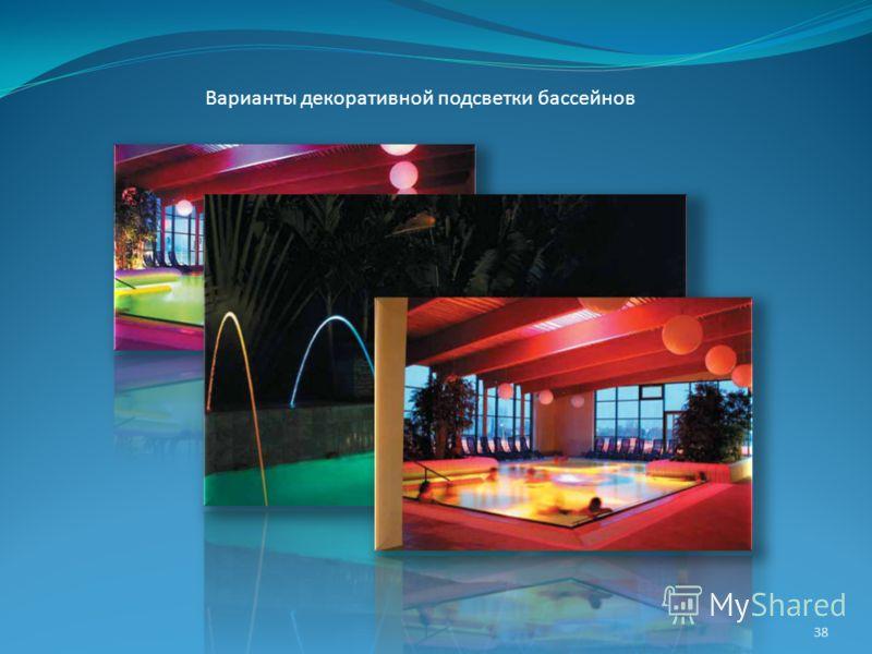 Варианты декоративной подсветки бассейнов 38
