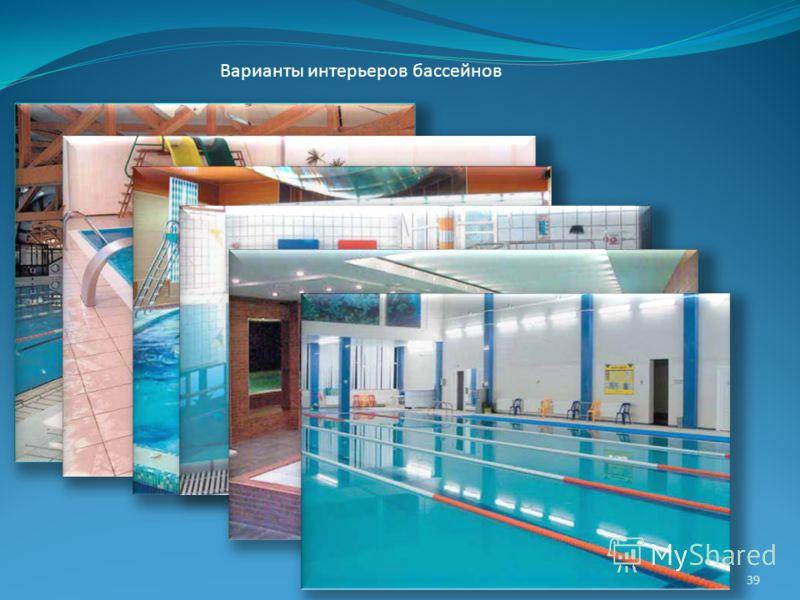 Варианты интерьеров бассейнов 39