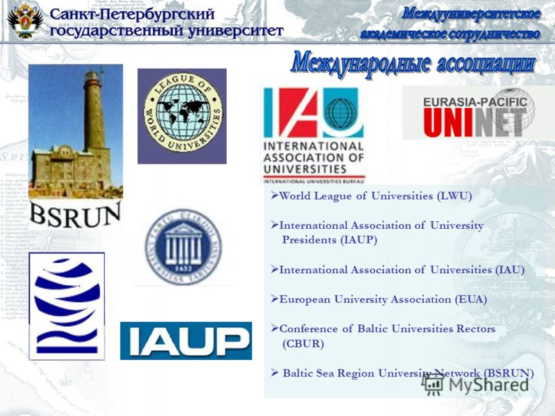 World League of Universities (LWU) International Association of University Presidents (IAUP) International Association of Universities (IAU) European University Association (EUA) Conference of Baltic Universities Rectors (CBUR) Baltic Sea Region Univ