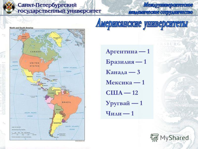 Аргентина 1 Бразилия 1 Канада 3 Мексика 1 США 12 Уругвай 1 Чили 1