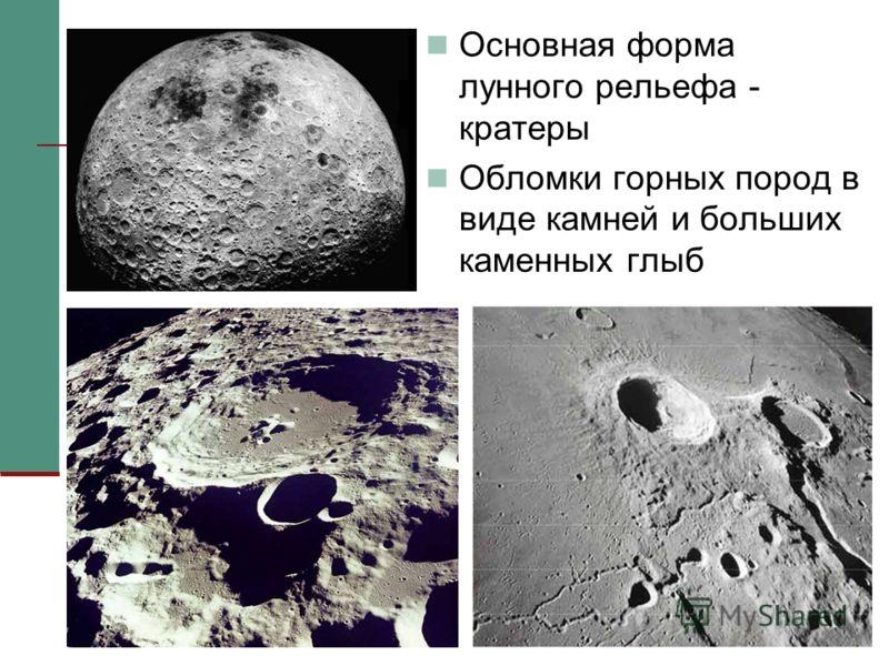 11 Основная форма лунного рельефа - кратеры Обломки горных пород в виде камней и больших каменных глыб